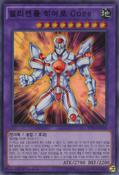 ElementalHEROCore-PP10-KR-SR-1E