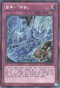 FireFormationKaiyo-LTGY-KR-C-UE