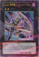 Number65DjinnBuster-JP-Anime-ZX