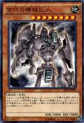 AncientGearGolem-SR03-JP-C
