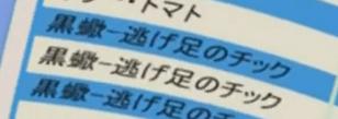 File:DarkScorpionChicktheYellow-JP-Anime-AV-Name.png