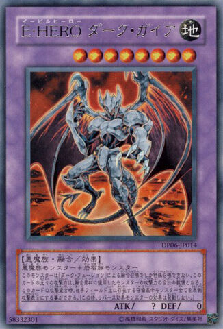 File:EvilHERODarkGaia-DP06-JP-R.jpg