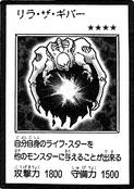 LyratheGiver-JP-Manga-R