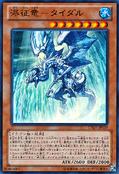 TidalDragonRulerofWaterfalls-LTGY-JP-SR
