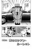 Yu-Gi-Oh! - Duel 026