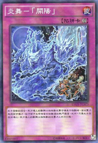 File:FireFormationKaiyo-LTGY-TC-C.png