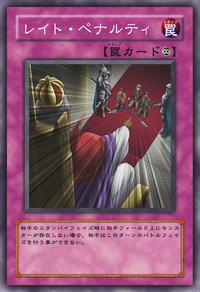 LatePenalty-JP-Anime-5D