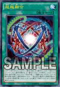 UltraPolymerization-MACR-JP-OP