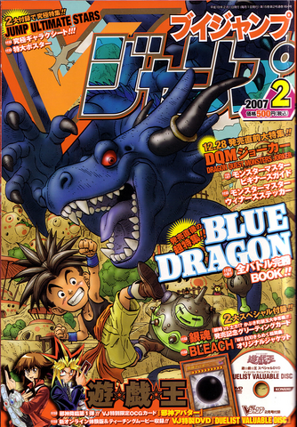 File:VJMP-2007-2-Cover.png