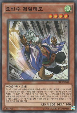 File:YosenjuKama1-SPTR-KR-C-UE.png