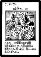 DejaVu-JP-Manga-DM