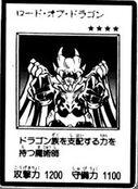 LordofD-JP-Manga-R