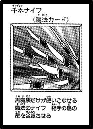 ThousandKnives-JP-Manga-DM