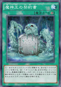 DarkContractwiththeSwampKing-JP-Anime-AV