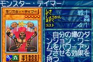 MonsterTamer-GB8-JP-VG
