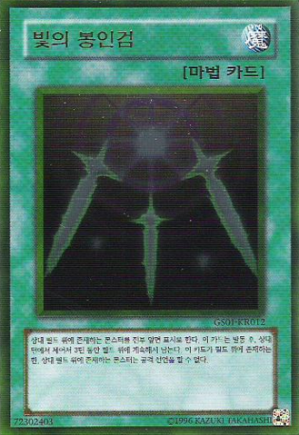 File:SwordsofRevealingLight-GS01-KR-GUR-UE.png