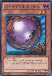 GiantGerm-BE01-JP-R