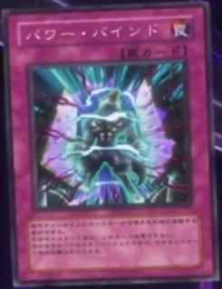 File:PowerBind-JP-Anime-5D.png