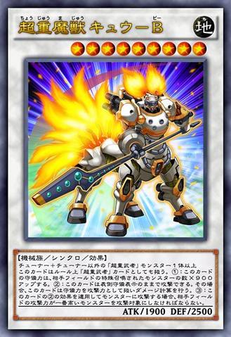 File:SuperheavySamuraiBeastKyubi-JP-Anime-AV.png