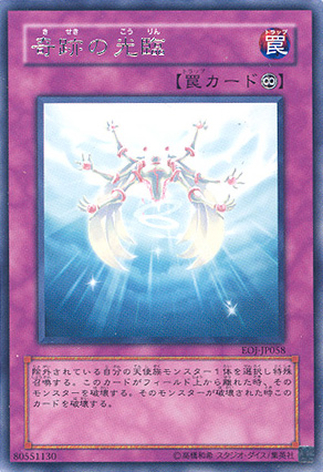 File:MiraculousDescent-EOJ-JP-R.jpg