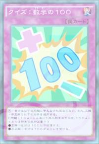 QuizActionMathfor100-JP-Anime-AV