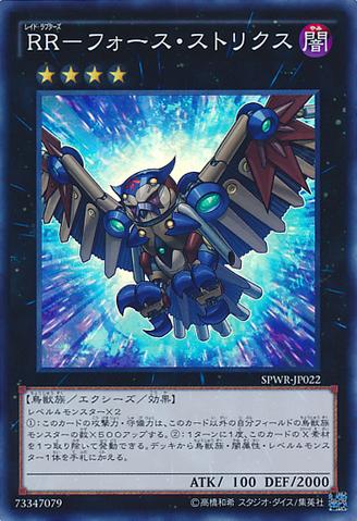 ファイル:RaidraptorForceStrix-SPWR-JP-SR.png