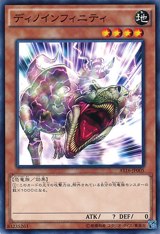 File:TyrannoInfinity-AT16-JP-C.png