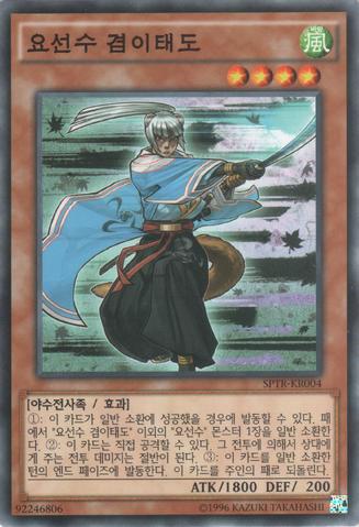 File:YosenjuKama2-SPTR-KR-C-UE.png