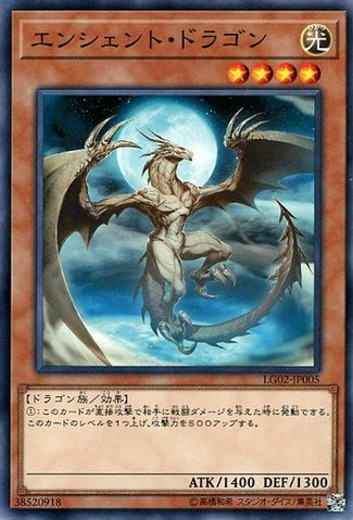 File:AncientDragon-LG02-JP-C.png