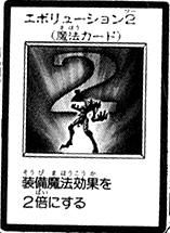 File:DoubleEvolution-JP-Manga-R.jpg