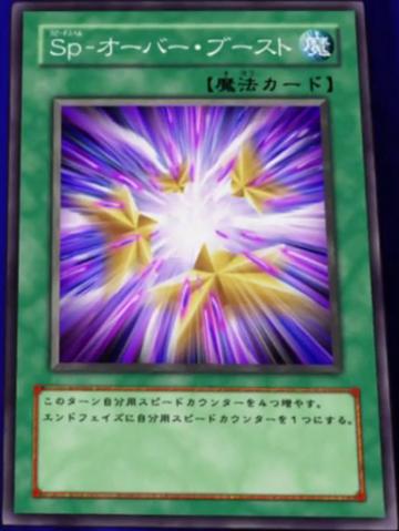 File:SpeedSpellOverboost-JP-Anime-5D.png