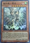 TempestDragonRulerofStorms-LTGY-TC-SR