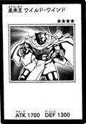 WanderingKingWildwind-JP-Manga-5D
