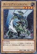 AlienShocktrooper-DE02-JP-C