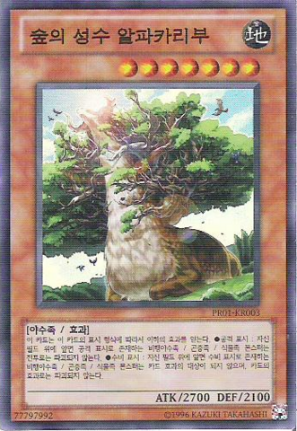 File:AlpacaribouMysticalBeastoftheForest-PR01-KR-SR-UE.png