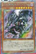 DDDDragonKingPendragon-VS15-JP-OP