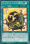 IronCoreofKoakiMeiru-DE03-JP-C