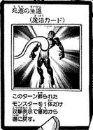 ReturnoftheDoomed-JP-Manga-DM