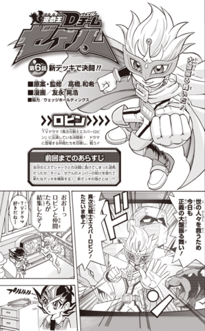 File:D Team Chapter 6.png
