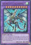 DragonKnightDracoEquiste-DREV-KR-UR-1E
