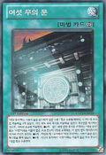 GatewayoftheSix-EXP3-KR-SR-1E