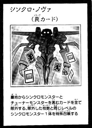 File:SynchroNova-JP-Manga-5D.jpg