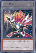 Token-CD02-JP-C-ZEXALII