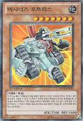 MachinaFortress-SD18-KR-UR-1E