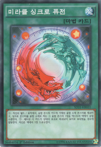 File:MiracleSynchroFusion-SD31-KR-C-1E.png
