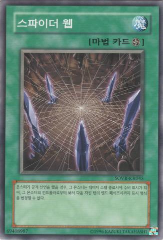 File:SpiderWeb-SOVR-KR-C-UE.png