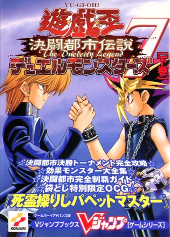 Yu-Gi-Oh! Duel Monsters 7: The Duel City Legend Game Guide 1 Promos
