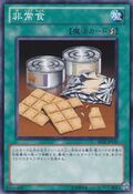 EmergencyProvisions-BE02-JP-C
