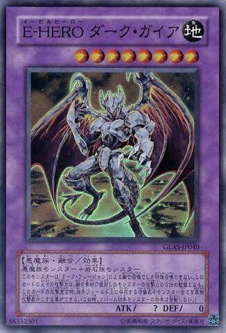 File:EvilHERODarkGaia-GLAS-JP-SR.jpg