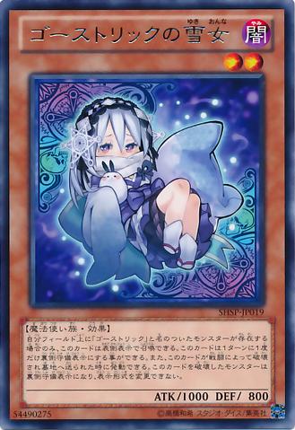 File:GhostrickYukionna-SHSP-JP-R.png